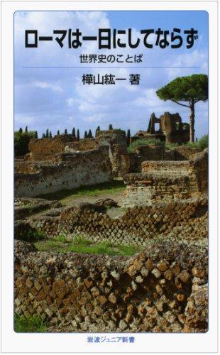 ローマは一日にしてならず―世界史のことば (岩波ジュニア新書 91)の詳細を見る