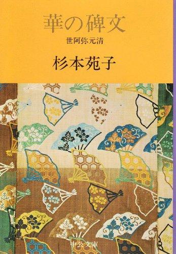 華の碑文―世阿弥元清 (中公文庫)の詳細を見る