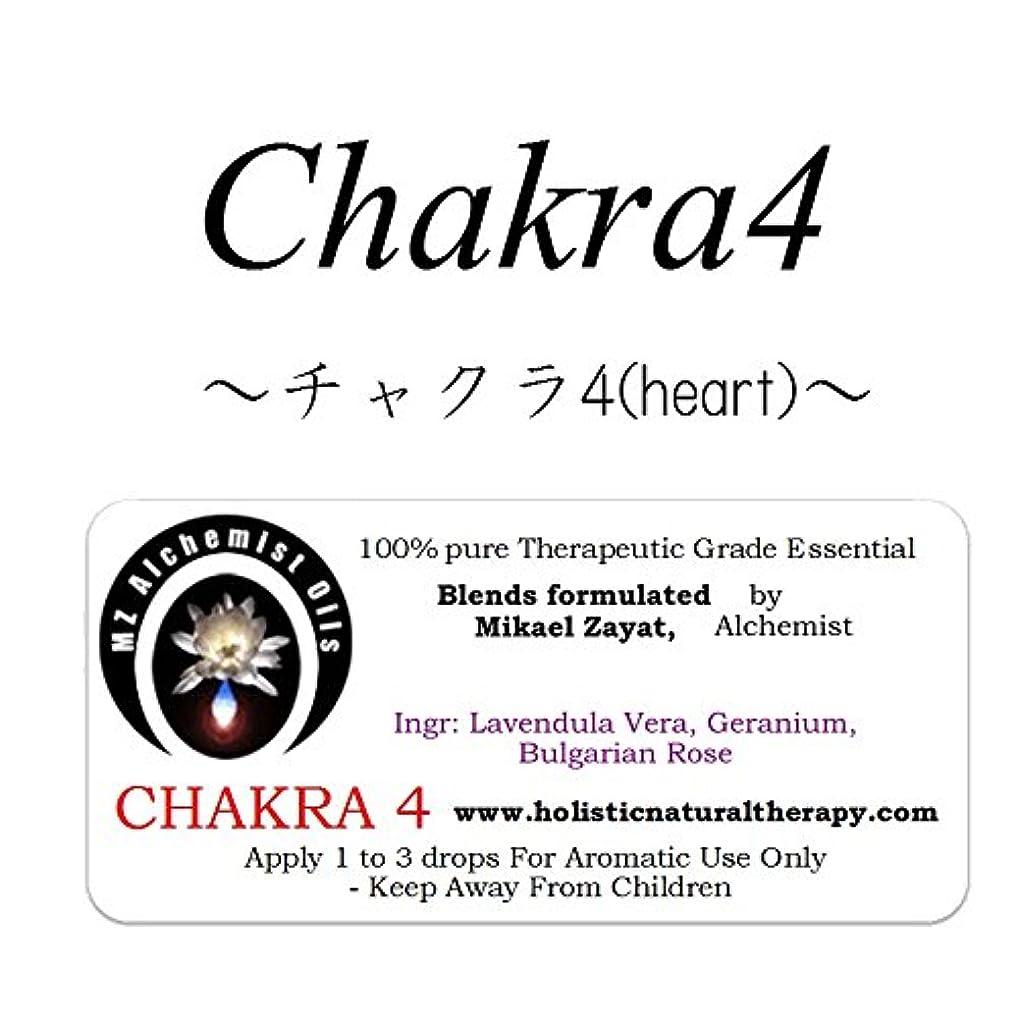 爆風花束図書館ミカエル?ザヤットアルケミストオイル セラピストグレードアロマオイル Chakra 4(heart)-チャクラ4 - 4ml