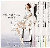 愛のアランフェス コミック 全4巻完結セット (集英社文庫―コミック版)