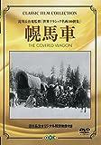 幌馬車[DVD]