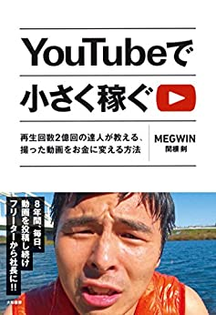 [MEGWIN‐関根剣]のYouTubeで小さく稼ぐ