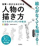 (予約特典:ロジカルデッサンシリーズのダイジェスト版PDF付き)鉛筆一本ではじめる人物の描き方 ロジカルデッサンの技法
