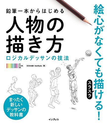 (予約特典:ロジカルデッサンシリーズのダイジェスト版PDF付き)鉛筆一本からはじめる人物の描き方 ロジカルデッサンの技法