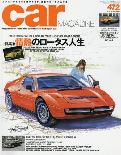 car MAGAZINE (カーマガジン) 2017年10月号 Vol.472