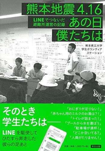 熊本地震4.16あの日僕たちは  LINEでつないだ避難所運営の記録の詳細を見る
