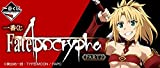 一番くじ Fate/Apocrypha PART2 A賞 赤のセイバー モードレッド フィギュア