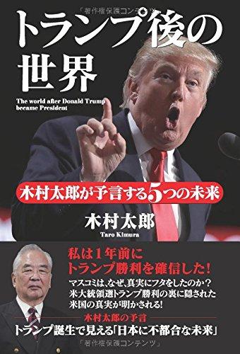 トランプ後の世界 木村太郎が予言する5つの未来の詳細を見る