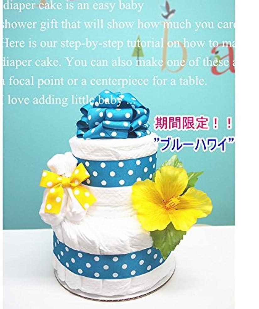 出産祝いギフト!ブルーハワイ2段おむつケーキ★(Sサイズ(パンパース), ブルーハワイ)