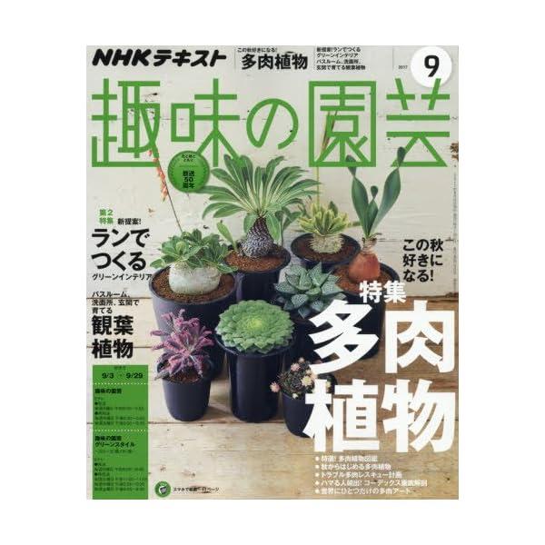 NHK趣味の園芸 2017年9月号 [雑誌] (...の商品画像