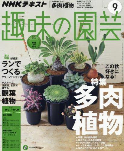 NHK趣味の園芸 2017年9月号 [雑誌] (NHKテキスト)