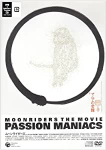 MOONRIDERS THE MOVIE「PASSION MANIACS マニアの受難」DVD+Collector's Premium CD