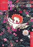 大島弓子が選んだ大島弓子選集 1 ミモザ館でつかまえて (MFコミックス)