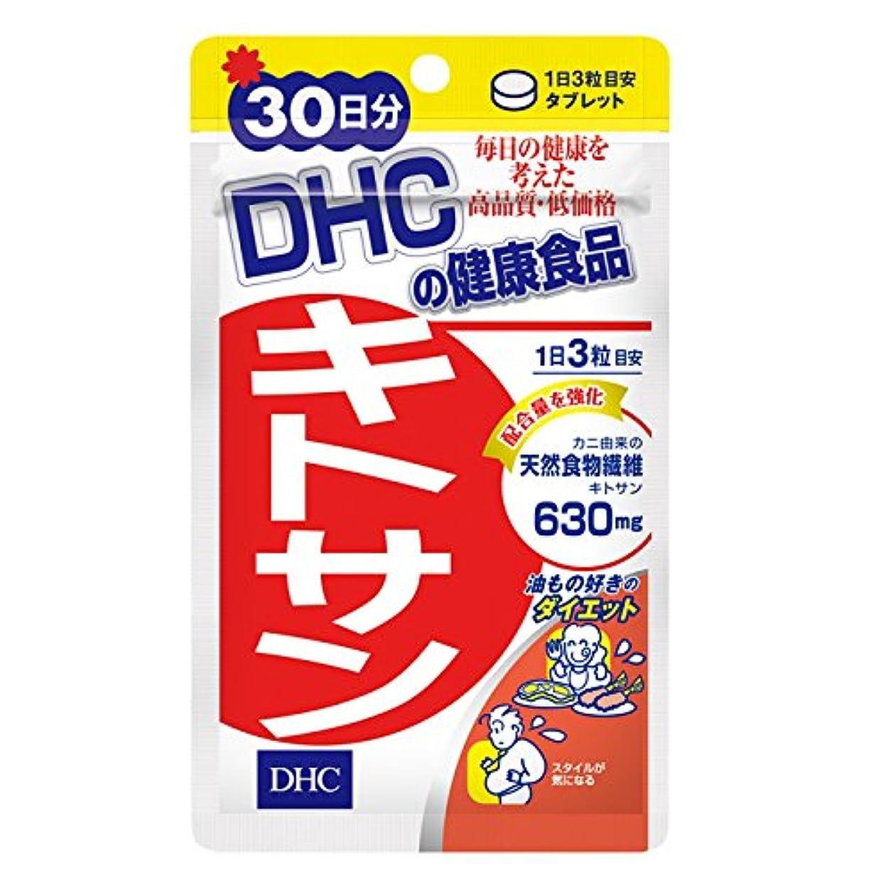 チキン対処複雑なDHC キトサン 30日分