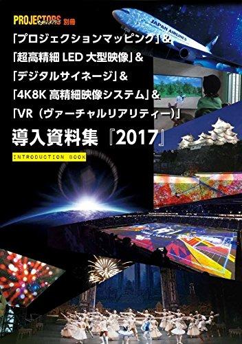 プロジェクションマッピング&超高精細LED大型映像&デジタルサイネージ&4K8K高精細映像システム&VR「導入資料集」2017