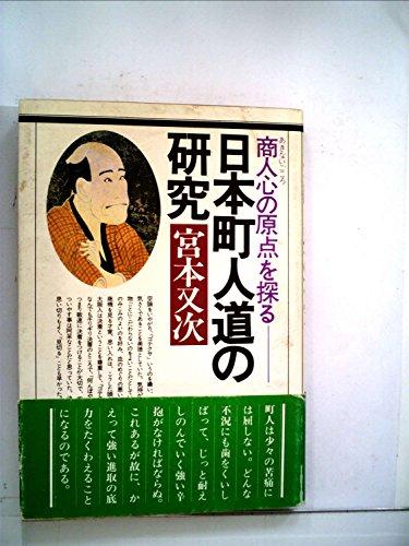 日本町人道の研究―商人心の原点を探る (1982年)