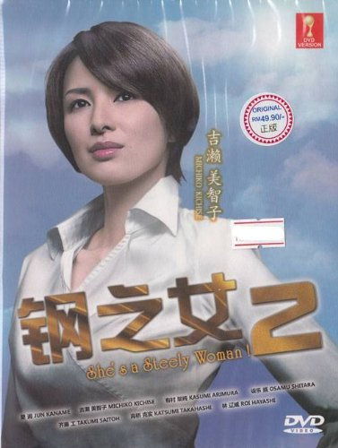 Hagane No Onna 2 / She is Steely Woman 2 (Japanese Tv Drama Dvd, NTSC All Region) 3 Dvd Boxset (Japanese Audio with English Sub) by Kichise Michiko