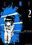 ヒト喰イ(2) (裏少年サンデーコミックス)