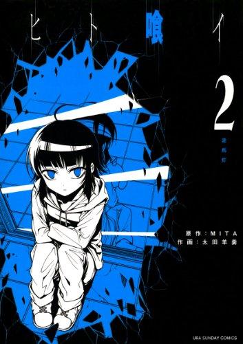 ヒト喰イ(2) (裏少年サンデーコミックス)の詳細を見る
