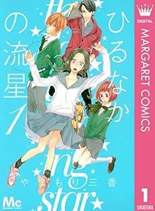 ひるなかの流星 1 (マーガレットコミックスDIGITAL)