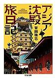 「アジア沈殿旅日記 (ちくま文庫)」販売ページヘ