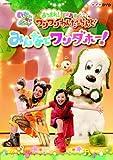 NHK DVD いないいないばあっ! あつまれ!ワンワンわんだーらんど みんなでワンダホー! [レンタル落ち]