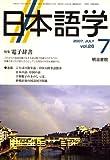 日本語学 2007年 07月号 [雑誌]