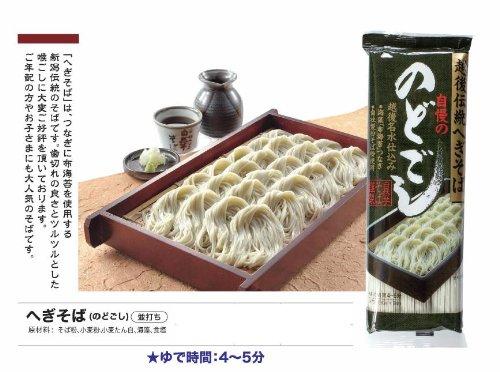 乾物屋の極上乾麺 越後伝統へぎそば 270g(90g×3本)
