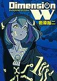 ディメンション W 1巻 (デジタル版ヤングガンガンコミックスSUPER)(岩原裕二)