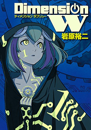 ディメンション W 1巻 (デジタル版ヤングガンガンコミックスSUPER)の詳細を見る
