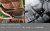 織の海道 vol.05 アジアへ、カンボジア (織の海道)
