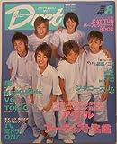 Duet (デュエット) 2002 年 08 月号 嵐 WILD & SEXY! どきどき写真館 大野智 二宮和也 松本潤 櫻井翔 相葉雅紀 -