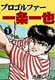プロゴルファー 一条一也(1)