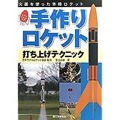 手作りロケット打ち上げテクニック―火薬を使った本格ロケット モデルロケット入門