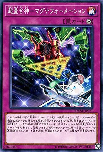 遊戯王カード 超量合神-マグナフォーメーション(ノーマル) ダーク・ネオストーム(DANE) | 超量 永続罠 ノーマル