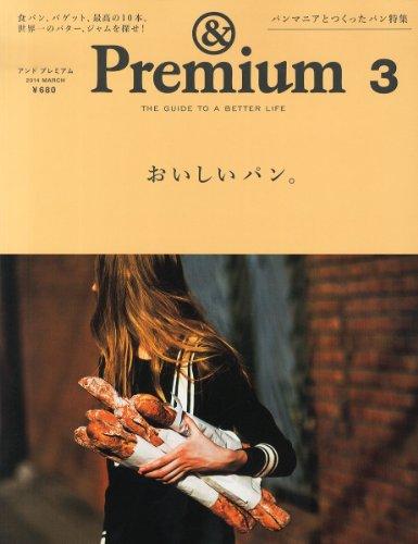 & Premium (アンド プレミアム) 2014年 03月号 [雑誌]の詳細を見る
