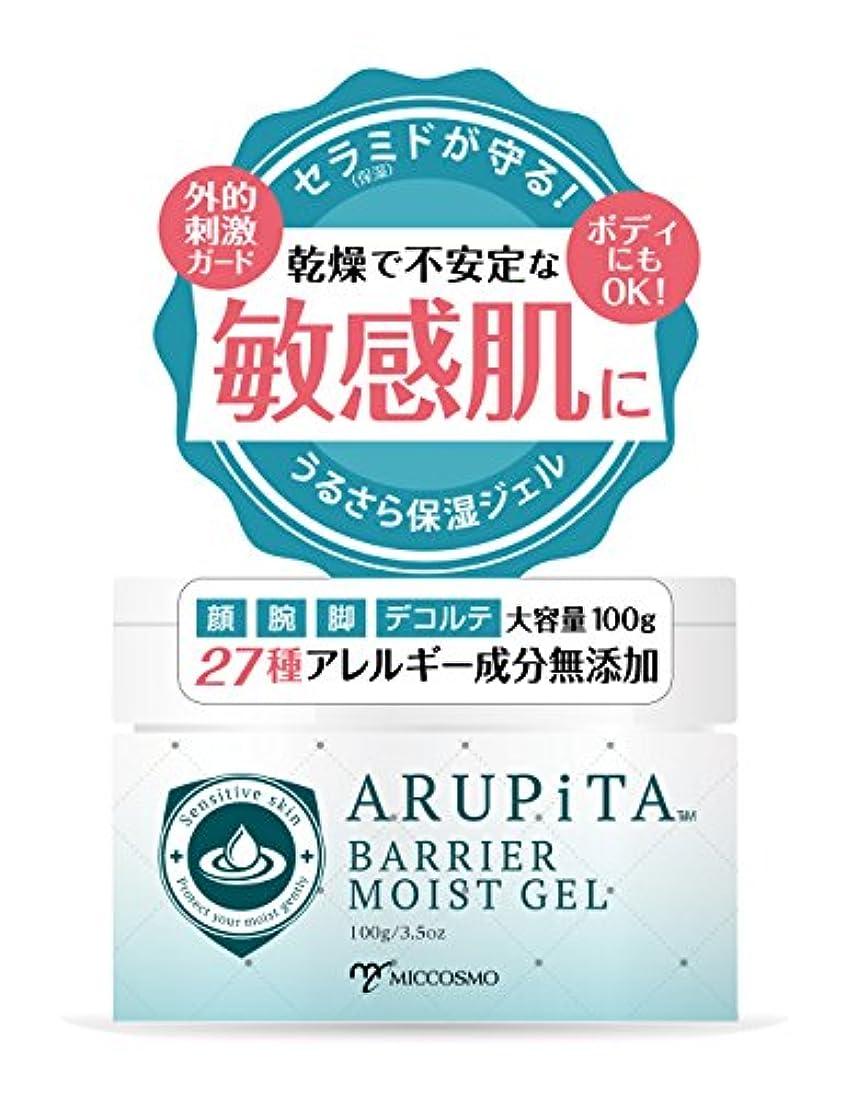 仕える硫黄表示アルピタ バリアモイストジェル 100g