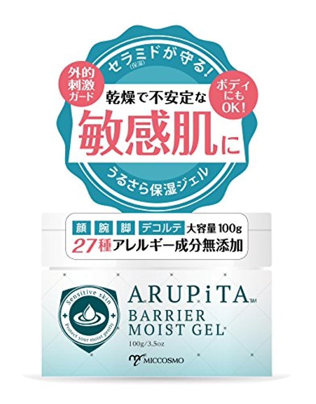 エントリガス反響するアルピタ バリアモイストジェル 100g