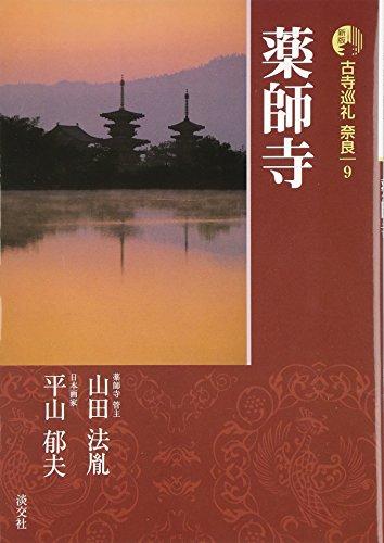 新版 古寺巡礼奈良〈9〉薬師寺