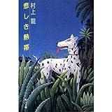 悲しき熱帯 (角川文庫 (5803))