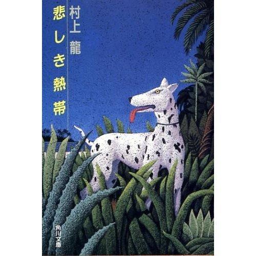 悲しき熱帯 (角川文庫 (5803))の詳細を見る