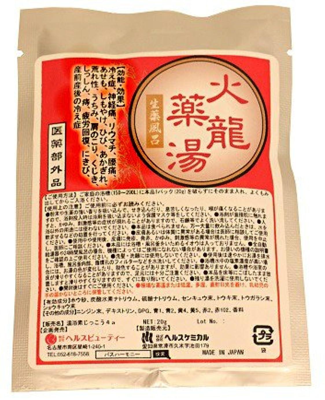 イタリック加入お世話になった火龍 薬湯 分包 タイプ 1回分 生薬 薬湯 天然生薬 の 香り 医薬部外品