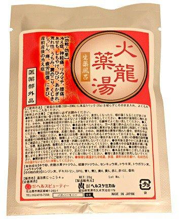 火龍 薬湯 分包 タイプ 1回分 生薬 薬湯