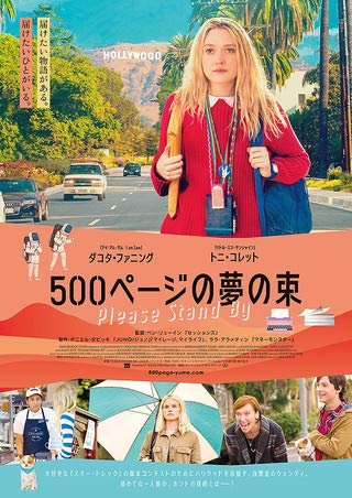 【映画パンフレット】500ページの夢の束