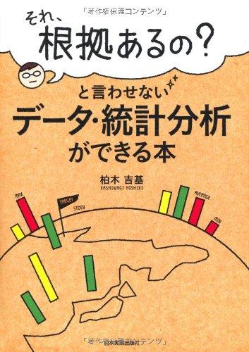 Amazon.co.jp:「それ、根拠あるの?」と言わせない データ・統計分析ができる本