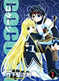 COCOON 1巻 (ブレイドコミックス)