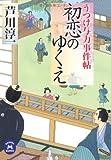うつけ与力事件帖3 (学研M文庫) 画像
