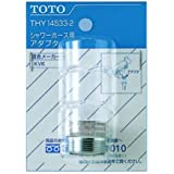 TOTO シャワーホース用アダプター KVK用 THY14533-2