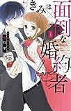 きみは面倒な婚約者【電子限定特典付き】 1 (Love Jossie)