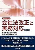 平成26年会社法改正と実務対応〔改訂版〕